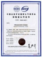 申鹭达实验室荣获cnas国家实验室认证