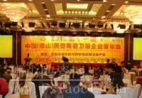 """施琅陶瓷荣获2012年度""""十大建陶明星企业"""""""