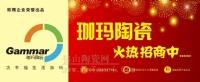 广东珈玛陶瓷诚招福建,江西,湖北,河南部分空白区代理