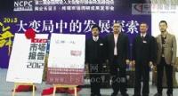 第二届全国陶瓷人大会暨《2012陶业长征市场报告》首发