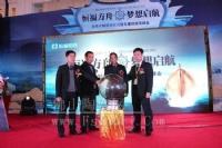 恒福陶瓷2013年度经销商峰会圆满落幕