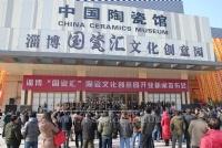 """淄博""""国瓷汇""""陶瓷文化创意园于1月18日举行开园仪式"""