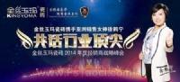 金丝玉玛瓷砖携手亚洲销售女神徐鹤宁共话行业顶尖