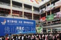 第三届中国(北流)国际陶瓷博览会4月18日广西北流市开幕