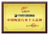 """创锐瓷砖被评为""""中国陶瓷行业十大陶瓷品牌"""""""