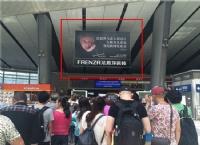 法恩莎瓷砖高铁北京南站、武汉站、广州南站、厦门投放形象广告宣传