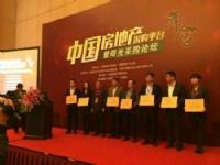 """欧神诺再获""""2014年中国房地产采购平台优秀合作伙伴""""称号"""