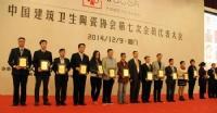 东鹏荣获中国建筑卫生陶瓷行业三项最高荣誉