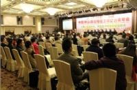 2014第十三届中国民营陶瓷卫浴企业家年会在佛山召开