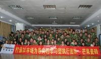 芒果瓷砖举办2014年新春户外拓展训练
