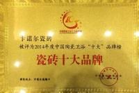 """热烈祝贺卡诺尔瓷砖荣获""""瓷砖十大品牌""""称号"""