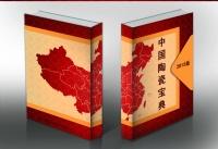 2015版《中国陶瓷宝典》发布信息!