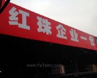 佛山市红珠陶瓷有限公司--金富莱陶瓷?#25788;?#25307;全国各地经销商、工程合作