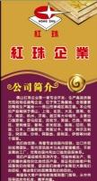 佛山红珠陶瓷:大量出售抛光砖和全抛釉