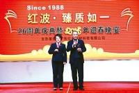 红波建材举行26周年庆典暨2015年迎春晚会