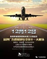 格莱斯陶瓷广告将席卷全国十一大重要机场