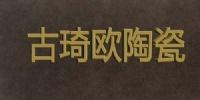 古琦欧陶瓷告诉你选择木纹砖而不是木地板的三大理由!