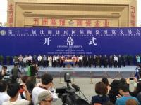 第十二届沈阳法库陶瓷博览交易会开幕