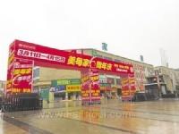 重庆美每家--八益建材市场搬迁优质目的地