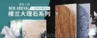 楼兰大理石瓷砖:深入自然之美,理想家装的不二选择