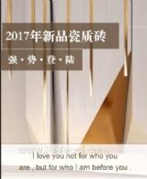 2017年鹰牌陶瓷新品瓷质砖要面世了