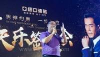 亚细亚瓷砖十一全国大促正式启动 古天乐空降苏州签售掀高潮