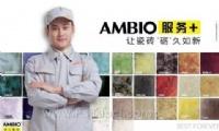 ambio 美生 雅素丽瓷砖  荣膺十大国际瓷砖卫浴品牌
