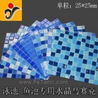 25*25三色蓝拼图游泳池水池鱼池卫生间水晶玻璃马赛克