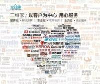 """中国瓷砖领导品牌""""诺贝尔瓷砖""""战略签约三维家,加速推进终端智慧门店战略布局!"""