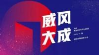 威风冲刺 - 威尔斯陶瓷蓄势待发奔向2019!