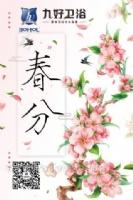 九好卫浴:春和日丽,莫负春光!