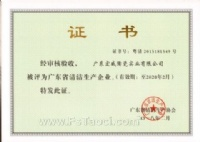 """威尔斯连续六年被评定为""""广东省清洁生产企业"""",彰显环保硬实力!"""