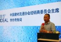 李作奇:2018中国陶瓷卫浴行业经销商大数据调研报告