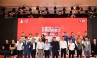 东鹏瓷砖冠军联盟十周年会长会议暨千城万店亿基金启动仪式隆重举办