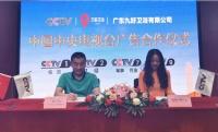 广东九好卫浴签约央视,品牌广告将全国重磅亮相!