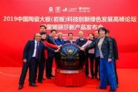 """蒙娜丽莎陶瓷""""2019中国陶瓷大板(岩板)科技创新绿色发展高峰论坛暨蒙娜丽莎新产品发布会""""在北京人民大会堂举办"""