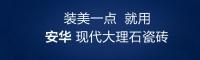 安华瓷砖,乐华集团集团高端时尚瓷砖卫浴品牌,安华陶瓷