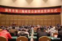 淄博市第二届诚信企业名单,金亿陶瓷荣获淄博市第二届十佳诚信企业称号