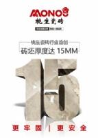 桃生瓷砖,15mm厚通体大理石、瓷抛大理石全新上市!