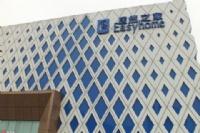 居然借壳曲线上市|武汉中商拟收购居然新零售全部股权 作价356.5亿元