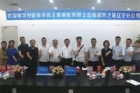 """辽宁居然之家与敏华控股加深区域合作,共同打造""""千店计划"""""""