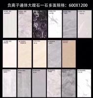 佛山陶瓷600*1200通体大理石地砖客厅背景墙大理石