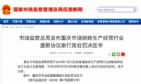 重庆9家建材公司垄断货源、操纵价格被处罚