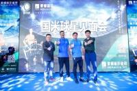 蒙娜丽莎瓷砖主办国米球星见面会在南京红星美凯龙卡子门商场举行