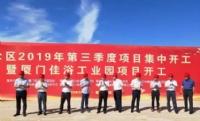 佳浴卫浴总投资3.1亿元新厂正式开工建设