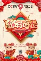 2020鼠年鸿运,广东九好卫浴恭祝大家新春如意!阖家欢乐!