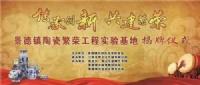 景德镇陶瓷艺术繁荣工程实验基地启幕