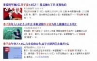 网红李佳琦坐收2亿年收入,李子柒1.6亿,网红经济到底能红多久?