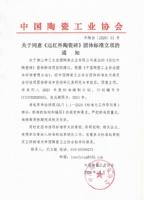 三水宏源陶瓷提出《远红外陶瓷砖》团体标准获立项