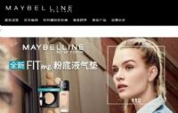 欧莱雅:2月在中国的线上销售相比去年同期实现了增长
